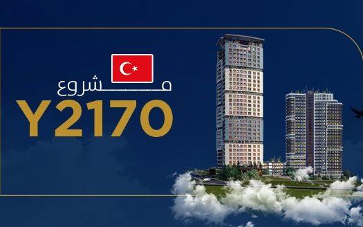 مشروع 2170